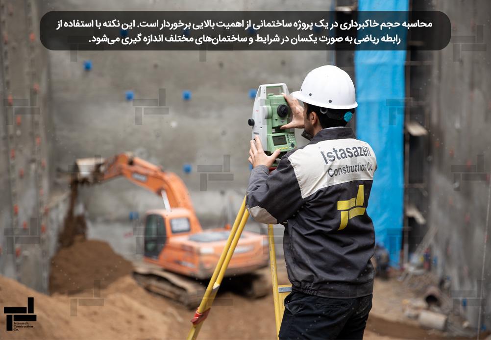 محاسبهحجم خاکبرداری و گودبرداری ساختمان - شرکت عمرانی و مهندسی ایستا سازه