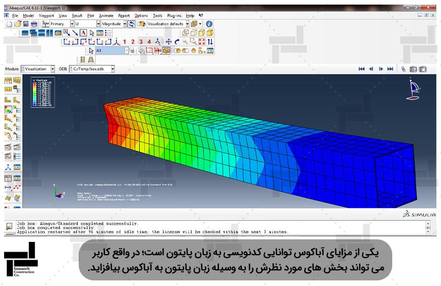 محاسبه مدهای ارتعاشی تیر کنسول در نرم افزار ABAQUS