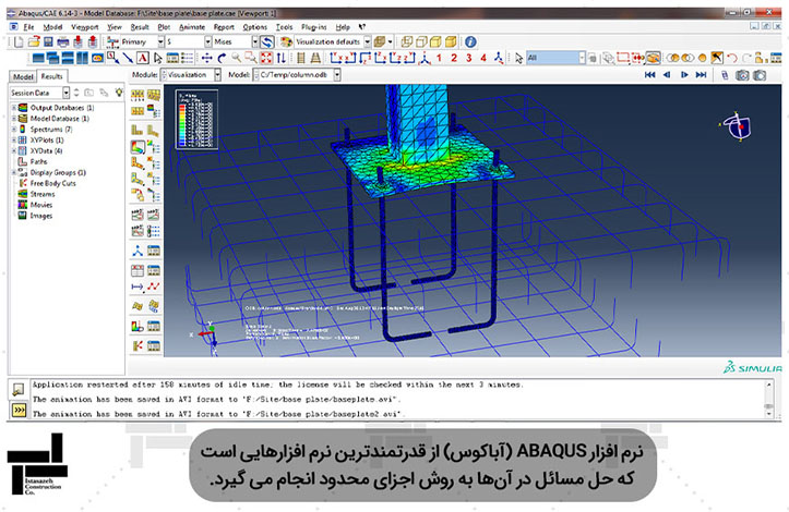 مدل سازی رفتار غیر خطی ستون فلزی به همراه صفحه ستون و پی مربعی، مدل سازی شده با المان Solid در نرم افزار Abaqus - شرکت ایستاسازه