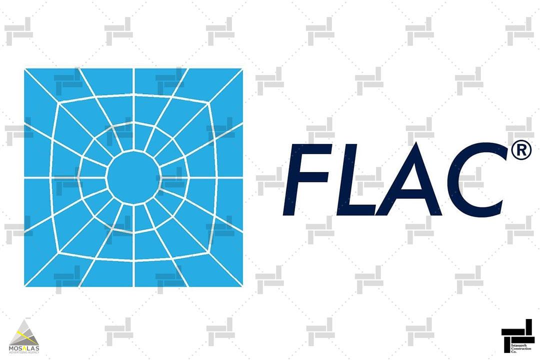 معرفی نرم افزار FLAC - شرکت عمرانی مهندسی ایستا سازه