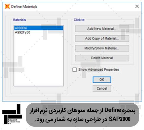 پنجره Define در نرمافزار سپ ۲۰۰۰ - شرکت ایستا سازه