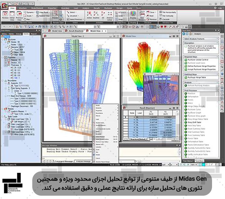 تجزیه و تحلیل سازه ها با استفاده از نرم افزار Midas Gen - نرم افزار MIDAS