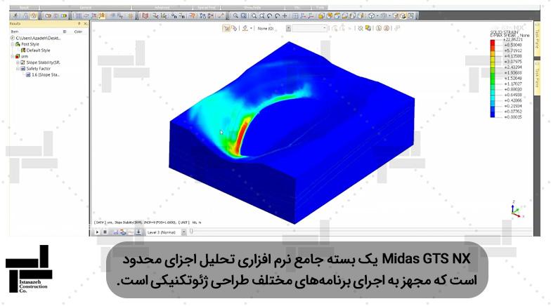 تحلیل پایداری گود با استفاده از نرم افزار Midas GTS NX - نرم افزار MIDAS - ایستا سازه