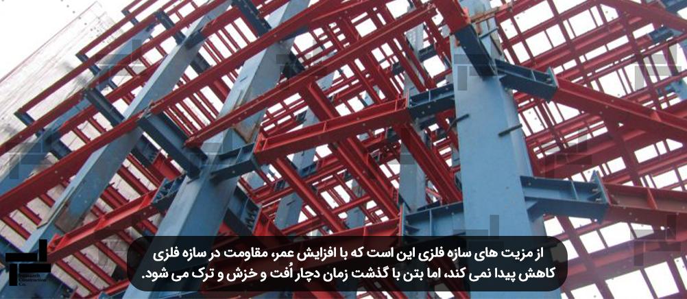 سازه فلزی - سازه ساختمان - شرکت عمرانی مهندسی ایستا سازه