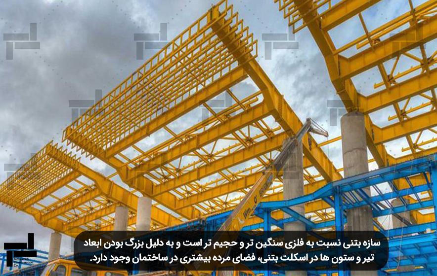 سازه فلزی - شرکت ایستا سازه