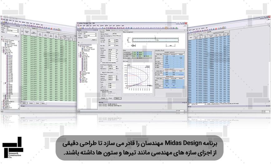 طراحی اجزای سازه های مهندسی با استفاده از نرم افزار Midas Design