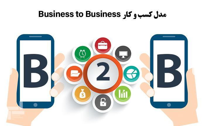 مدل کسب و کار تجارت به تجارت یا Business-to-Business (B2B) - شرکت عمرانی مهندسی ایستاسازه