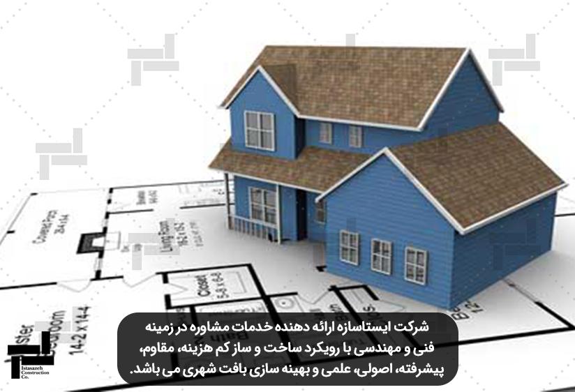 مشاوره در ساخت و ساز - شرکت مهندسی ایستا سازه