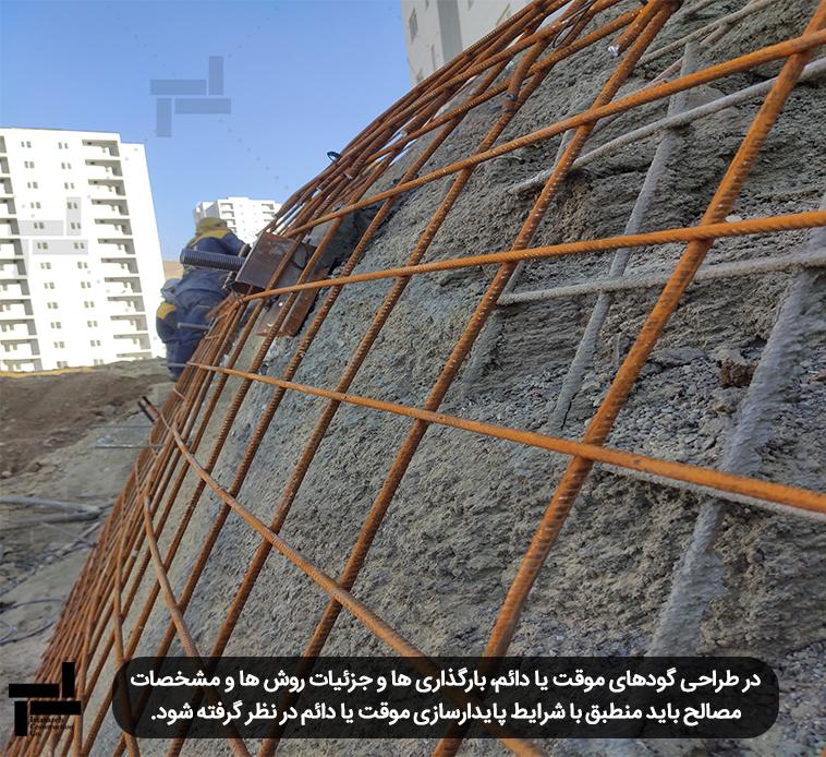 طراحی دائم دیواره میخکوبی در گودبرداری - شرکت عمرانی ایستاسازه