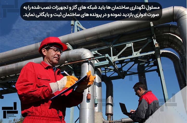 بازرسی تاسیسات گاز رسانی - مبحث 22 مقررات ملی ساختمان