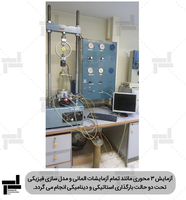 دستگاه سه محوری استاتیکی آزمایشگاه ژئوتکنیک دانشکده مهندسی عمران دانشگاه تهران - شرکت ایستاسازه