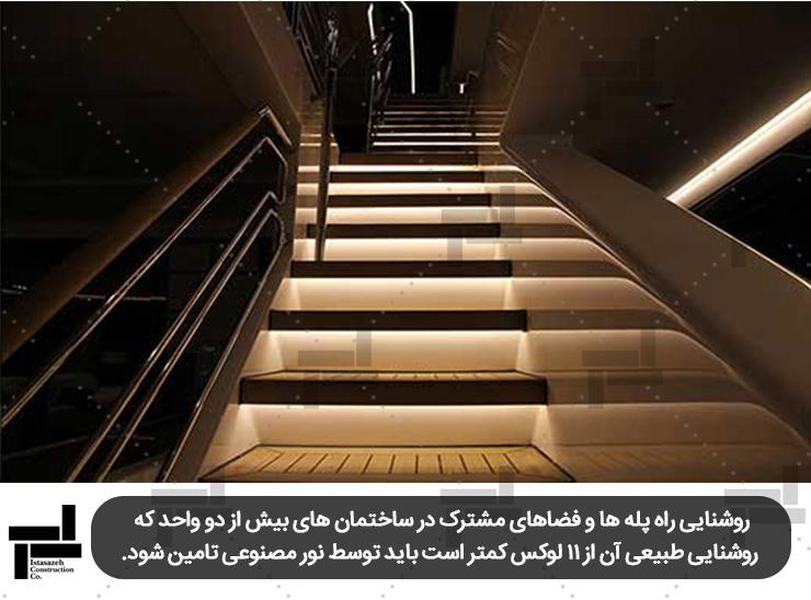 روشنایی راه پله ها و فضاهای مشترک در ساختمان - شرکت عمرانی ایستاسازه
