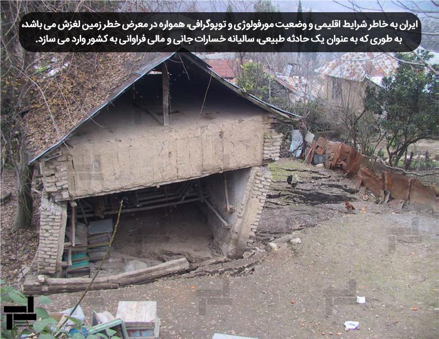آثار مخرب پدیده زمینلغزش بر روی ساختمان های مسکونی روستای بالازرین آباد استان مازندران