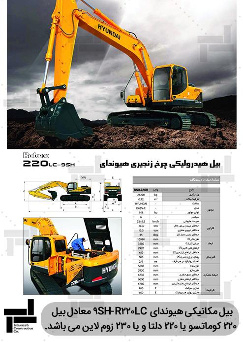 مشخصات بیل مکانیکی هیوندای220
