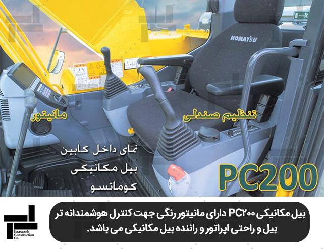 کابین اپراتور بیل مکانیکی کوماتسو PC200
