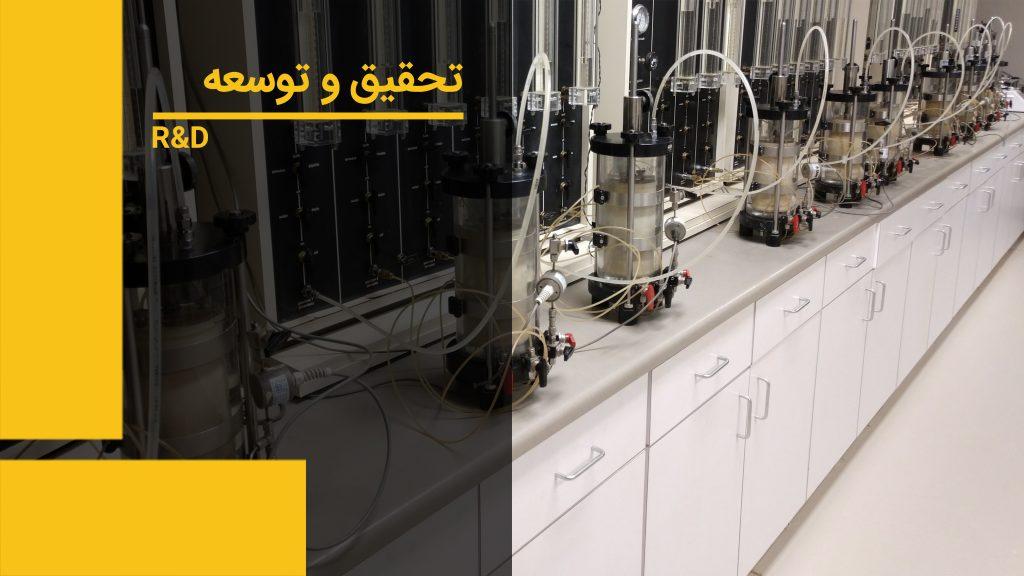بخش تحقیق و توسعه (R&D) شرکت فنی و مهندسی ایستاسازه