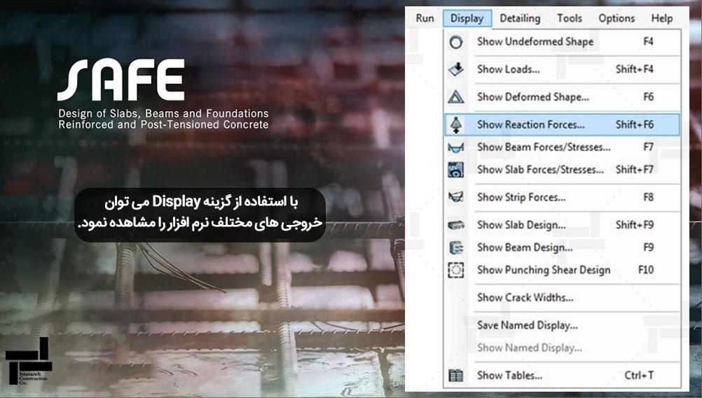 خروجی های مختلف نرم افزار safe برای بررسی بلندشدگی پی (آپلیفت)