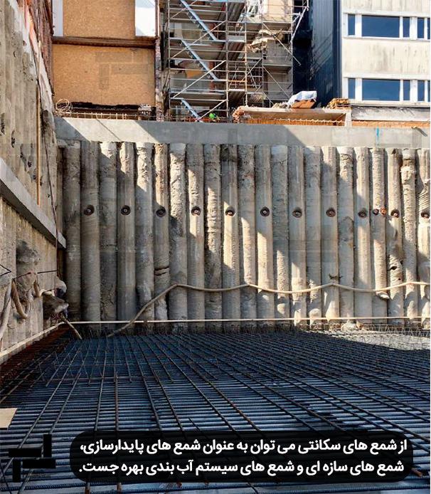 عملکرد چندگانه دیوار شمعی سکانتی در پروژه های مختلف