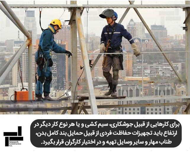 وسایل و تجهیزات حفاظت فردی - مبحث 12 مقررات ملی ساختمان
